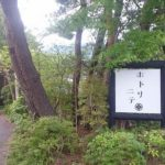 山中湖畔のゲストハウス「ホトリニテ」さんを常宿としています