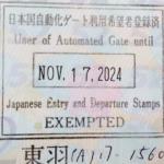 羽田空港で出入国審査の自動化ゲート登録に行ってきました《海外旅行快適化計画②》
