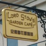 「ロードストウズ・ガーデンカフェ」~エッグタルトだけじゃないコロアン村の素敵なカフェ《マカオの微妙なグルメ⑧》