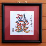 パワースポット大国・香港で花文字 in ビクトリアピーク