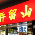 〈許留山〉はまさに「香港の千疋屋」~マンゴースイーツで疲労回復~