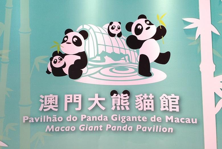 大熊猫館プレート