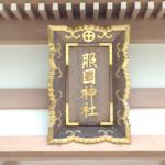 鹿児島「照國神社」で名君・島津斉彬を偲ぶ~御朱印集め開運紀行⑨~
