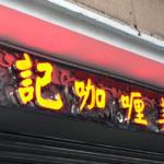 「牛記咖喱美食」~ミシュランも認めたカレー麺?~《マカオの微妙なグルメ⑯》